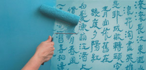 paint_roller_on_calligraphy
